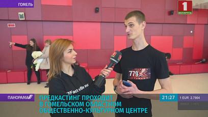 Первый день предкастинга X-Factor в Гомеле