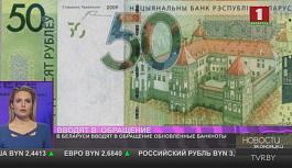 В Беларуси вводят в обращение обновлённые банкноты