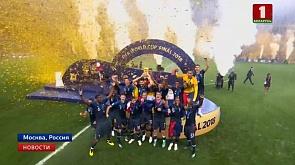 Сборная Франции стала победителем чемпионата мира по футболу в России Зборная Францыі стала пераможцам чэмпіянату свету па футболе ў Расіі