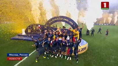 Сборная Франции стала победителем чемпионата мира по футболу в России