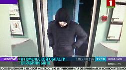 В Гомельской области ограбили банк У Гомельскай вобласці абрабавалі банк