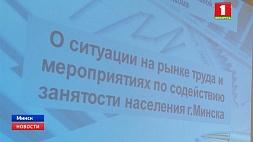 Новая ярмарка вакансий в электронном формате пройдет в Минске Новы кірмаш вакансій у электронным фармаце пройдзе ў Мінску