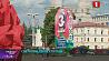В оформлении Минска к 3 июля мы можем увидеть синтез легкости, классики и движения