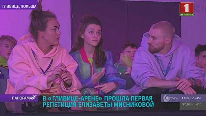"""""""Пепельный"""" хит прозвучал в Gliwice Arena. Состоялась первая репетиция Лизы Мисниковой"""
