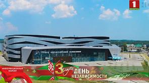 Спорту в Беларуси уделяется повышенное внимание. Для занятий спортом открывается все больше социальных объектов