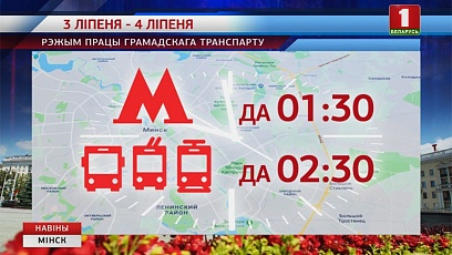 Работа общественного транспорта в праздничный день