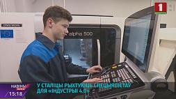 В столице готовят специалистов для индустрии 4.0 У сталіцы рыхтуюць спецыялістаў для індустрыі 4.0