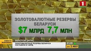 Золотовалютные резервы Беларуси составили $7 млрд