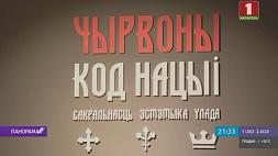 """""""Красный - код нации"""" расшифровали в Национальном художественном музее"""