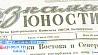 Молодежная газета страны  сегодня отмечает день рождения Маладзёжная газета краіны  сёння адзначае дзень нараджэння