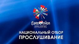 "Сегодня станут известны финалисты национального отбора на ""Евровидение-2020"" Сёння стануць вядомыя фіналісты нацыянальнага адбору на ""Еўрабачанне-2020"" Finalists of national eliminations for Eurovision 2020 to be announced today"