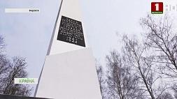 Мир отметил Международный день освобождения узников фашистских концлагерей Cвет адзначыў Міжнародны дзень вызвалення вязняў фашысцкіх канцлагераў