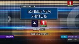 """Специальный репортаж """"Больше чем учитель"""" смотрите сегодня вечером на """"Беларусь 1"""""""