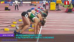 Международный сезон у легкоатлетов стартует 14 августа в Монако
