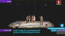 Неделя спектаклей по пьесам современных белорусских драматургов стартует в РТБД Тыдзень спектакляў паводле п'ес сучасных драматургаў стартуе ў РТБД