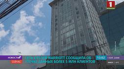 Сеть отелей Marriott сообщила об утечке данных более 5 млн клиентов