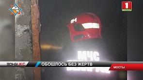 7 человек спасли, еще 8 эвакуировали на пожаре в городе Мосты