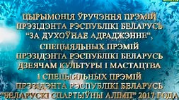 Церемония вручения премий Президента Республики Беларусь