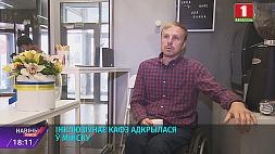 Инклюзивное кафе открылось в Минске