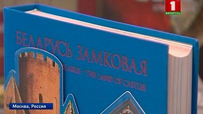 Год малой родины - тема белорусского павильона на Международной книжной выставке в Москве