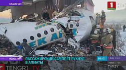 МИД Беларуси выясняет,  были ли среди пассажиров казахстанского лайнера наши граждане