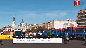 Во взаимной торговле с Украиной есть все предпосылки для увеличения товарооборота