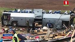 Страшное ДТП в Казахстане. 11 человек  погибли, 32 госпитализированы  Страшнае ДТЗ у Казахстане. 11 чалавек  загінулі, 32 шпіталізаваныя