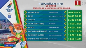 Анонс соревнований II Европейских игр на 29 июня