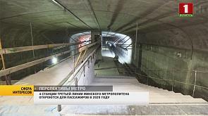 4 станции третьей линии минского метрополитена откроются для пассажиров в 2020 году