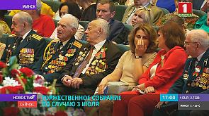 Во Дворце Республики проходит торжественное собрание по случаю 3 Июля