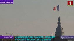 """""""Нормандский саммит"""" пройдет в русле минских соглашений """"Нармандскі саміт"""" пройдзе ў ручве мінскіх пагадненняў"""