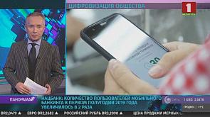 Количество пользователей мобильного банкинга в первом полугодии 2019 года увеличилось в 2 раза