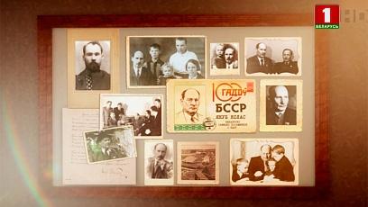 100 лет БССР. Якуб Колас