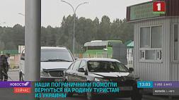 Белорусские пограничники помогли вернуться на родину 72 украинцам Беларускія пагранічнікі дапамаглі вярнуцца на радзіму 72 украінцам