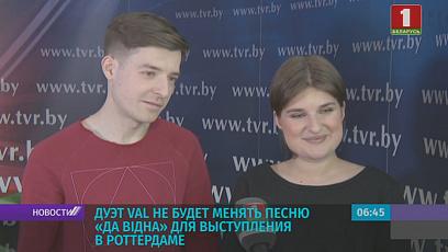 """Дуэт VAL не будет менять песню """"Да відна"""" для выступления в Роттердаме"""