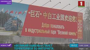 5G-интернет приходит в Беларусь 5G-інтэрнэт прыходзіць у Беларусь 5G Internet coming to Belarus