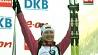 Дарья Домрачева сегодня заняла третье место в спринте на шестом этапе Кубка мира по биатлону Дар'я Домрачава сёння заняла трэцяе месца ў спрынце на шостым этапе Кубка свету па біятлоне