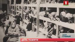 27 января советские солдаты освободили Освенцим  27 студзеня савецкія салдаты вызвалілі Асвенцім  75 anniversary of Auschwitz liberation to be marked on January 27