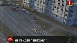 Дорожная милиция разбирается в обстоятельствах наезда на пешехода в Бресте