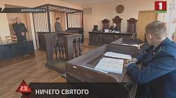 В суде Добруша сегодня начались слушания по делу о серии краж икон
