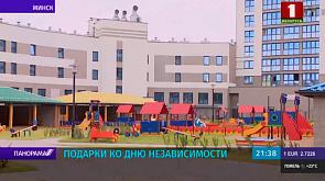 Накануне Дня Независимости в Беларуси продолжается марафон подарков