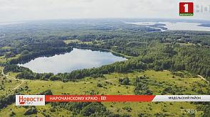 Юбилей отмечает курортный и оздоровительный район Минской области