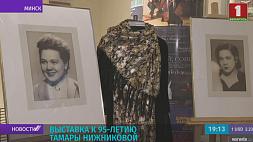 Выставка к 95-летию Тамары Нижниковой Выстава да 95-годдзя Тамары Ніжнікавай Exhibition dedicated to 95th anniversary of Tamara Nizhnikova