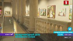 Сегодня Международный день музейного селфи Сёння Міжнародны дзень музейнага сэлфі