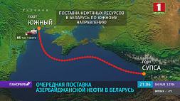 Очередная поставка азербайджанской нефти в Беларусь