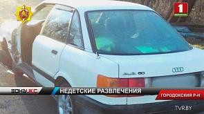 Уголовное дело и две разбитые машины -  итог вечернего заезда двух приятелей из Городокского района