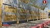 В Витебске обновили городскую и областную доски почета У Віцебску абнавілі гарадскую і абласную дошкі пашаны