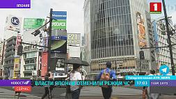 Власти  Японии отменили режим ЧС Улады  Японіі адмянілі рэжым надзвычайнай сітуацыі