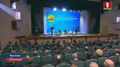 Форум регионов Беларуси и России стал поиском решений в самых разных вопросах двусторонней повестки