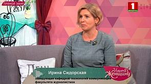 Заведующая кафедрой технологий коммуникации и связей с общественностью факультета журналистики  Ирина Сидорская